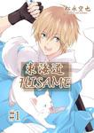 東海道HISAME 1巻-電子書籍
