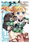Fate/kaleid liner プリズマ☆イリヤ ドライ!!(3)-電子書籍