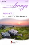 荒野の乙女-電子書籍