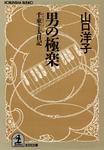 男の極楽~千束圭太(せんぞくけいた)日記~-電子書籍