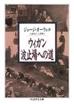ウィガン波止場への道-電子書籍