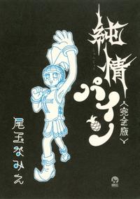 純情パイン<完全版>-電子書籍