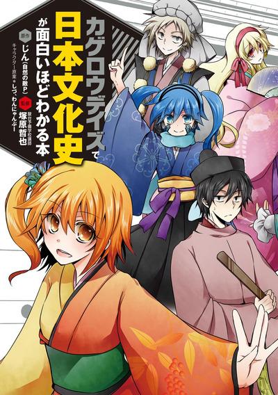 「カゲロウデイズ」で日本文化史が面白いほどわかる本-電子書籍