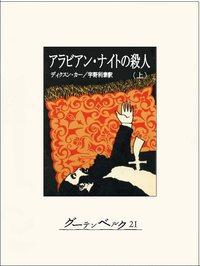 アラビアンナイトの殺人(上)-電子書籍