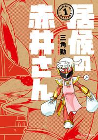 居候の赤井さん1-電子書籍