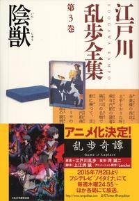 陰獣~江戸川乱歩全集第3巻~