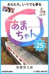 NHK連続テレビ小説 あまちゃん 25 おらたち、いつでも夢を-電子書籍