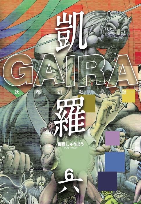 凱羅 GAIRA -妖都幻獣秘録-(6)拡大写真