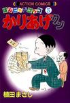 かりあげクン / 5-電子書籍