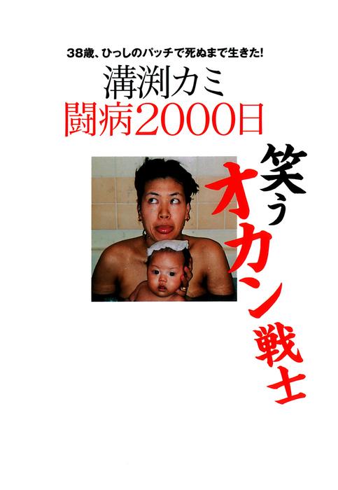 笑うオカン戦士 溝渕カミ闘病2000日拡大写真