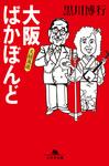 大阪ばかぼんど 夫婦萬歳-電子書籍