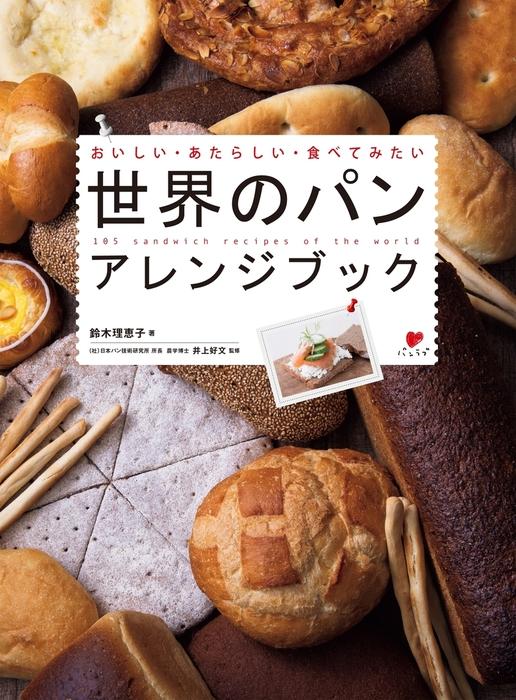 世界のパン アレンジブック拡大写真