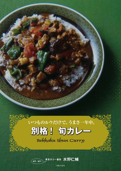 別格! 旬カレー-電子書籍