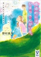 「ひまりさん(講談社タイガ)」シリーズ