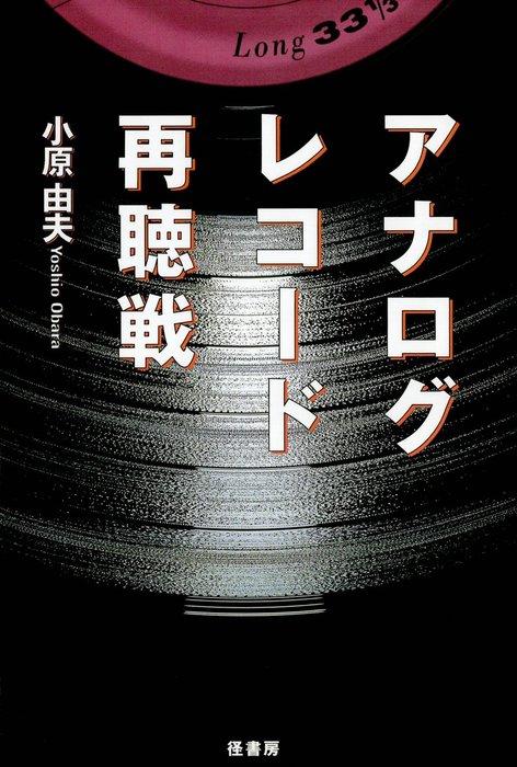 アナログレコード再聴戦-電子書籍-拡大画像