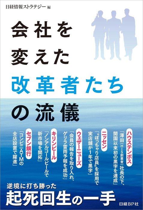 会社を変えた改革者たちの流儀(日経BP Next ICT選書)拡大写真