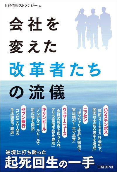 会社を変えた改革者たちの流儀(日経BP Next ICT選書)-電子書籍
