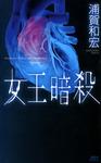 女王暗殺-電子書籍