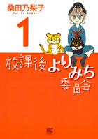 「放課後よりみち委員会(バーズコミックス デラックス)」シリーズ