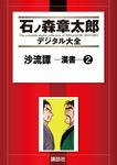 沙流譚 ―漢書―(2)-電子書籍