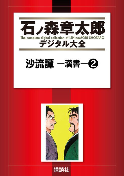 沙流譚 ―漢書―(2)拡大写真