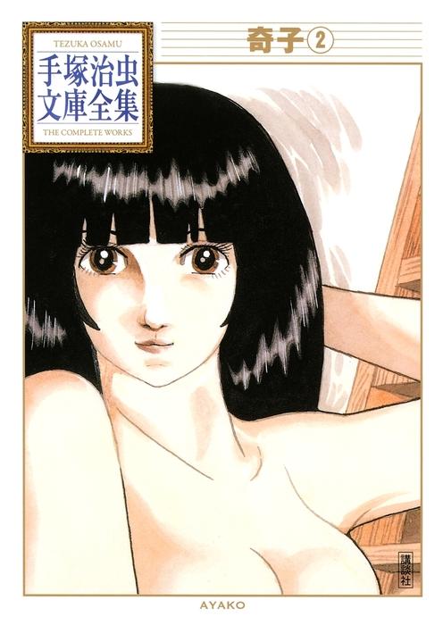 奇子 手塚治虫文庫全集(2)-電子書籍-拡大画像