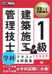 建築土木教科書 1級建築施工管理技士 学科 テキスト&問題集-電子書籍