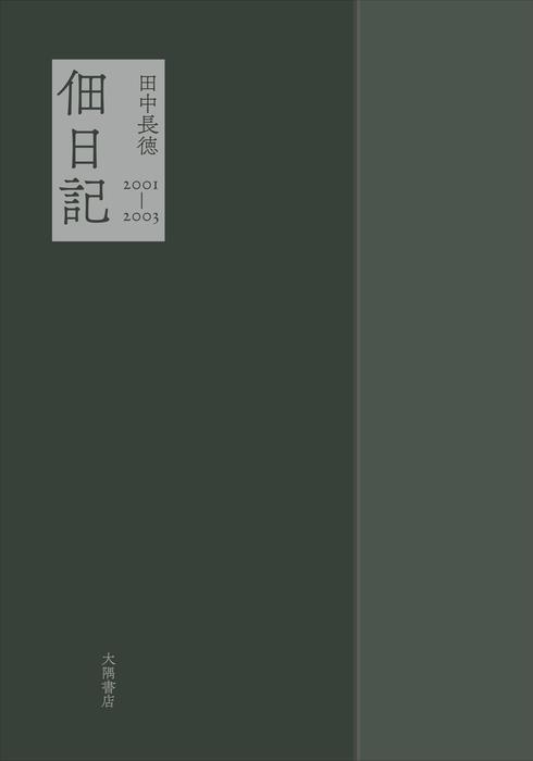 佃日記 2001-2003-電子書籍-拡大画像