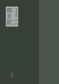 佃日記 2001-2003