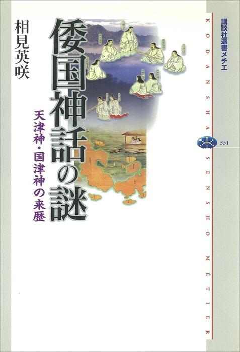倭国神話の謎 天津神・国津神の来歴拡大写真