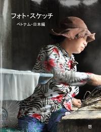 フォト・スケッチ-ベトナム・日本編--電子書籍