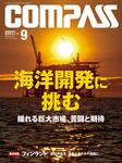 海事総合誌COMPASS2015年9月号 海洋開発に挑む 揺れる巨大市場、苦闘と期待-電子書籍