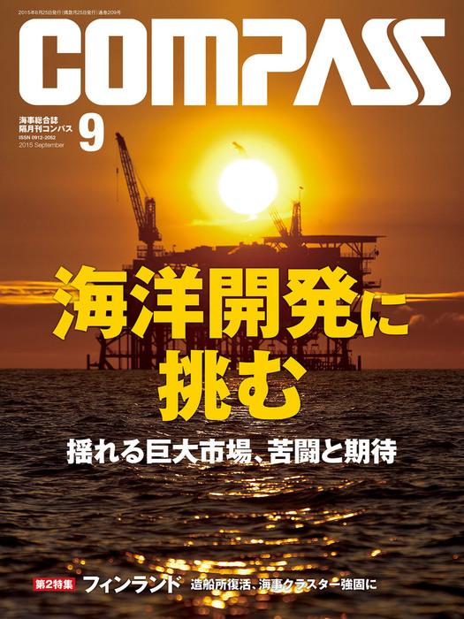 海事総合誌COMPASS2015年9月号 海洋開発に挑む 揺れる巨大市場、苦闘と期待拡大写真
