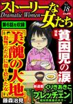 ストーリーな女たち貧困児の涙 Vol.18-電子書籍