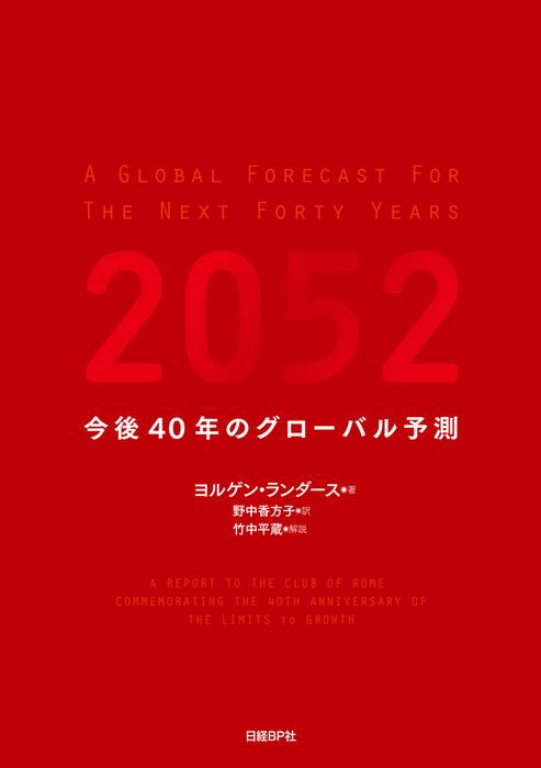 2052 今後40年のグローバル予測拡大写真