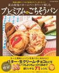 荻山和也のホームベーカリーで楽しむ プレミアム&ごちそうパン-電子書籍