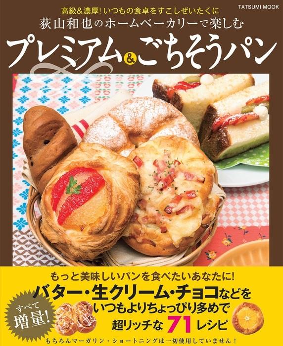 荻山和也のホームベーカリーで楽しむ プレミアム&ごちそうパン-電子書籍-拡大画像