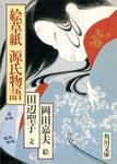 絵草紙源氏物語-電子書籍