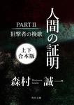人間の証明PARTII 狙撃者の挽歌【上下 合本版】-電子書籍