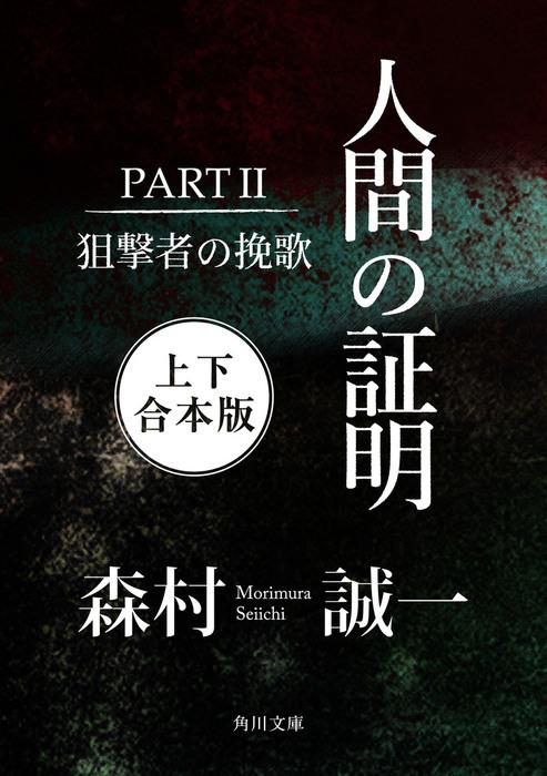 人間の証明PARTII 狙撃者の挽歌【上下 合本版】拡大写真