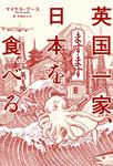 英国一家、ますます日本を食べる-電子書籍