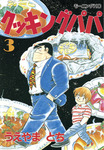 クッキングパパ(3)-電子書籍