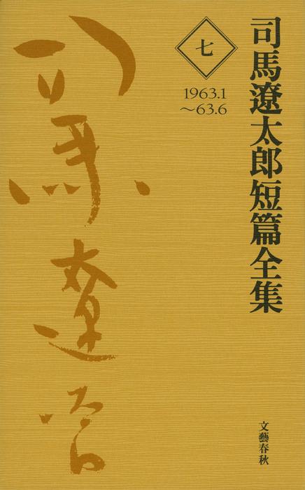 司馬遼太郎短篇全集 第七巻拡大写真