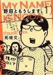 野田ともうします。(1)-電子書籍