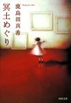 冥土めぐり-電子書籍