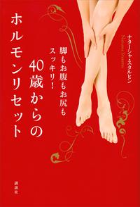 40歳からのホルモンリセット 脚もお腹もお尻もスッキリ!-電子書籍
