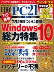 日経PC21 (ピーシーニジュウイチ) 2015年 09月号 [雑誌]-電子書籍