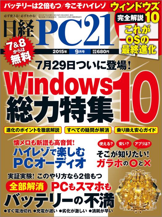 日経PC21 (ピーシーニジュウイチ) 2015年 09月号 [雑誌]-電子書籍-拡大画像
