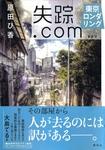 失踪.com 東京ロンダリング-電子書籍