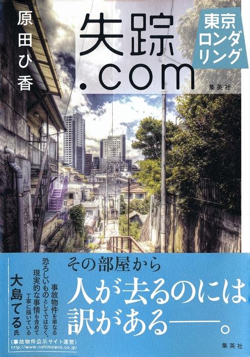 失踪.com 東京ロンダリング-電子書籍-拡大画像